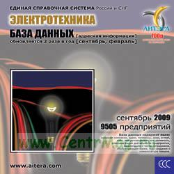 CD База данных: Электротехника