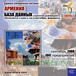 CD База данных: Армения