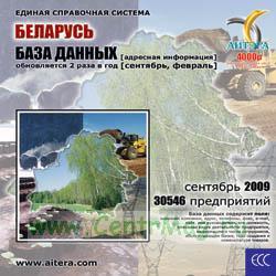 CD База данных: Беларусь