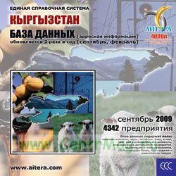 CD База данных: Киргизия