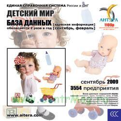 CD База данных: Детский мир