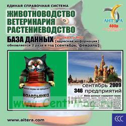 CD База данных: Животноводство, ветеринария, растениеводство (Москва и МО)