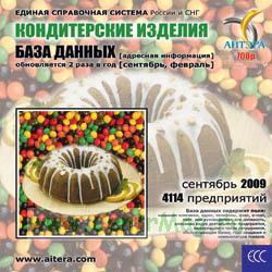 CD База данных: Кондитерские изделия