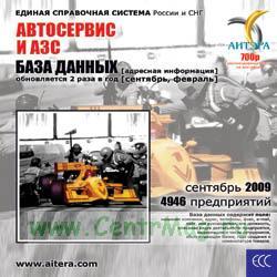 CD База данных: Автосервис и АЗС