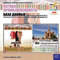 CD База данных: Лёгкая промышленность (Москва и МО)
