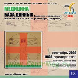 CD База данных: Медицина