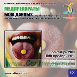 CD База данных: Медпрепараты