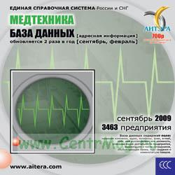 CD База данных: Медтехника