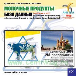 CD База данных: Молочные продукты (Москва и МО)