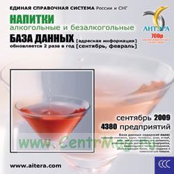 CD База данных: Напитки