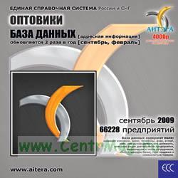 CD База данных: Оптовики. Торговые поставки