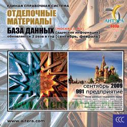 CD База данных: Отделочные материалы (Москва и МО)