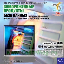 CD База данных: Продукты замороженные