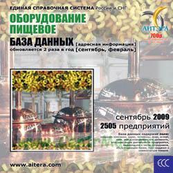 CD База данных: Продукты питания (Оборудование)