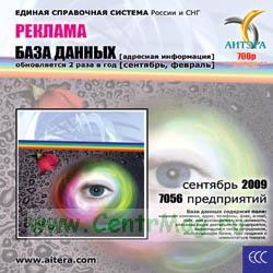 CD База данных: Реклама