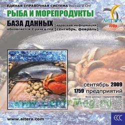 CD База данных: Рыба. Морепродукты