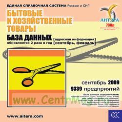 CD База данных: Бытовые и хозяйственные товары
