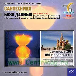 CD База данных: Сантехника (Москва и МО)
