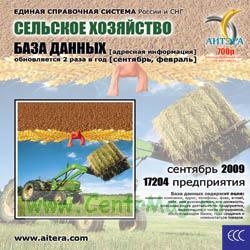 CD База данных: Сельское хозяйство