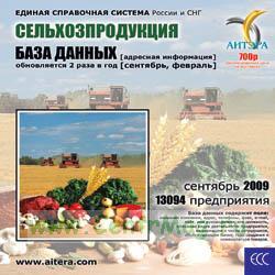 CD База данных: Сельхозпродукция