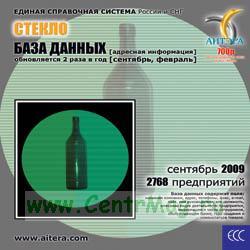 CD База данных: Стекло, фарфор, керамика