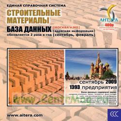 CD База данных: Строительные материалы (Москва и МО)
