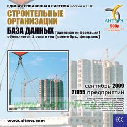 CD База данных: Строительные организации