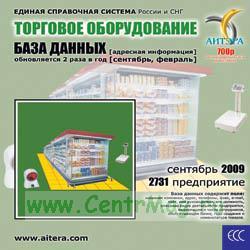 CD База данных: Торговое оборудование