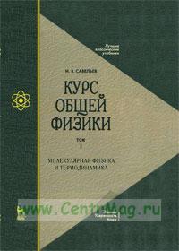 Курс общей физики. В 5 тт. Том 3. Молекулярная физика и термодинамика: учебное пособие (5-е издание, исправленное)