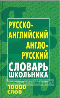 Русско-английский, англо-русский словарь школьника (2-е издание, стереотипное)