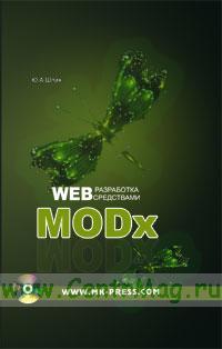 Web-разработка средствами MODx