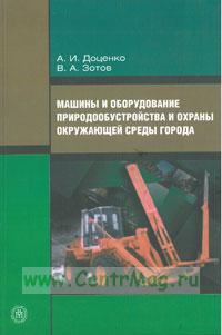 Машины и оборудование природообустройства и охраны окружающей среды города