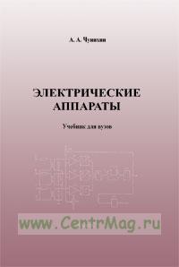 Электрические аппараты: Общий курс. Учебник для вузов (3-е изд.)