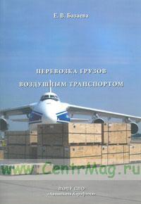 Перевозка грузов воздушным транспортом