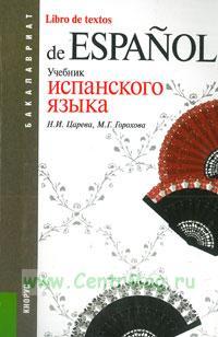 Учебник испанского языка: учебник (4-е издание, стереотипное)