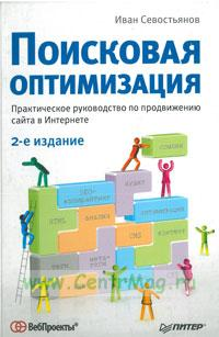 Поисковая оптимизация. Практическое руководство по продвижению сайта в Интернете (2-е издание)