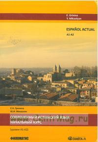 Espanol actual. Уровень 1/2. Современный испанский язык. Начальный курс