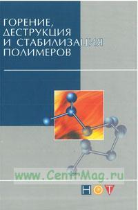 Горение, деструкция и стабилизация полимеров