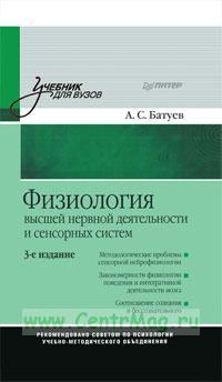 Физиология высшей нервной деятельности и сенсорных систем (3-е изд.)