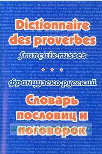 Французско-русский словарь пословиц и поговорок (3-е издание, стереотипное)