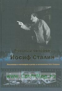 Русский человек Иосиф Сталин. Пословицы и поговорки в речах и сочинениях И.В.Сталина