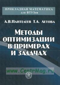 Методы оптимизации в примерах и задачах: Учебное пособие (2-е издание, исправленное)