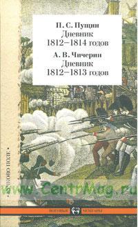 Дневник 1812-1814 годов. Дневник 1812-1813 годов