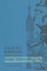 Дневник путешествия в Россию в 1867 году или Русский дневник; статьи и эссе о Льюисе Кэрролле