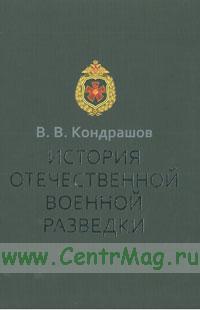 История отечественной военной разведки: Документы и факты (2-е издание)