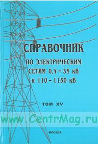 Справочник по электрическим сетям 0,4-35 кВ и 110-1150 кВ. Том XV
