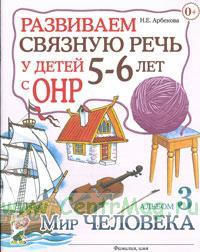 Развиваем связную речь у детей 5-6 лет с ОНР. Альбом №3  Мир человека