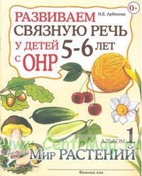 Развиваем связную речь у детей 5-6 лет с ОНР. Альбом №1  Мир растений