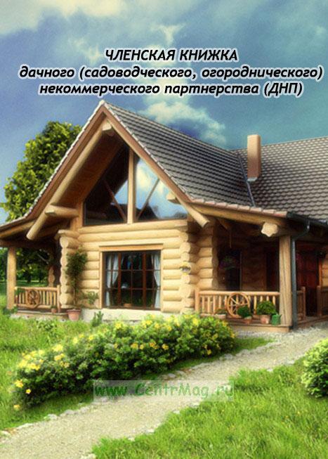 Членская книжка дачного (садоводческого, огороднического) некоммерческого партнерства (ДНП)