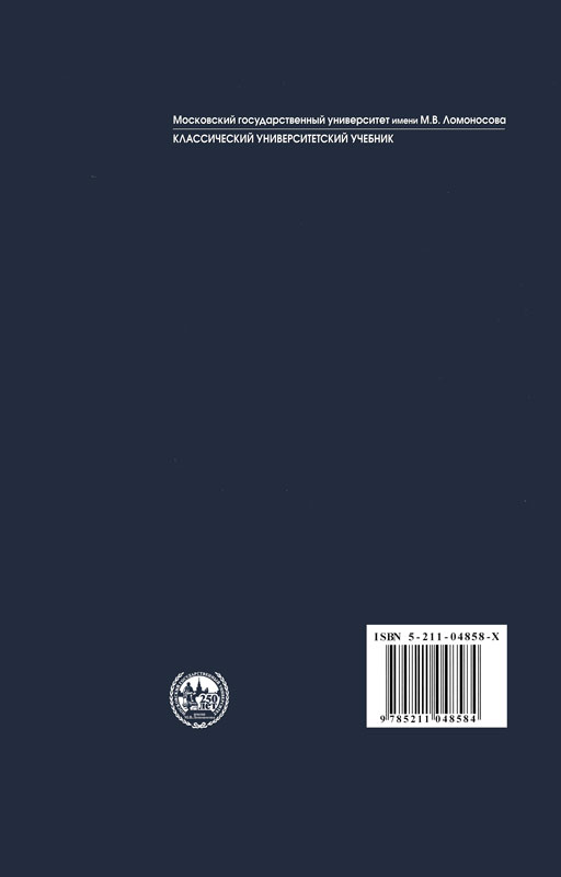 Физическая оптика. 2-е издание